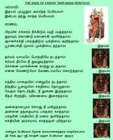03.Lyrics to Song about Shri Maha Periyava.jpg